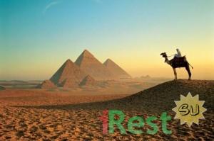 Египет — колыбель цивилизации