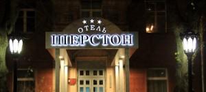 Бюджетный отель Шерстон в Москве