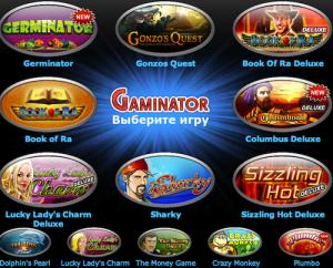 Игровые автоматы Гаминаторы – выигрывай много!
