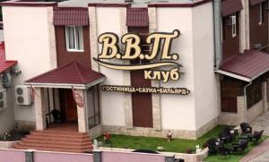 Гостиница ВВП Клуб в Тирасполе
