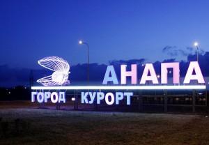 Что посетить в Анапе?