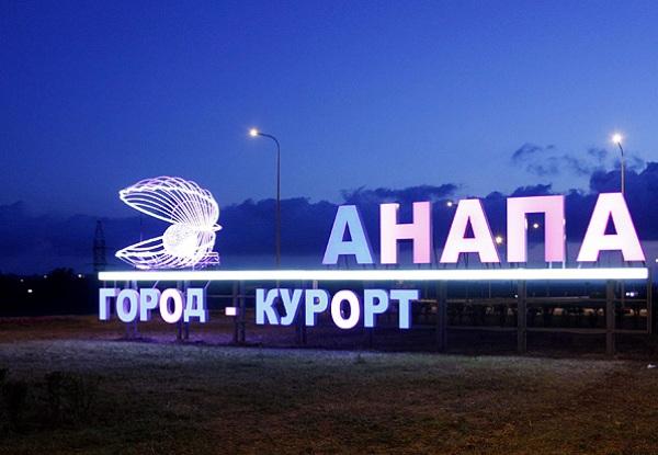 Ищем ночлег в Анапе