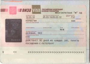 Как пригласить иностранца в Россию. Визы.