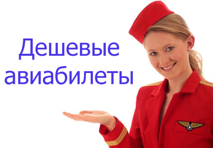 deshevie-aviabilety