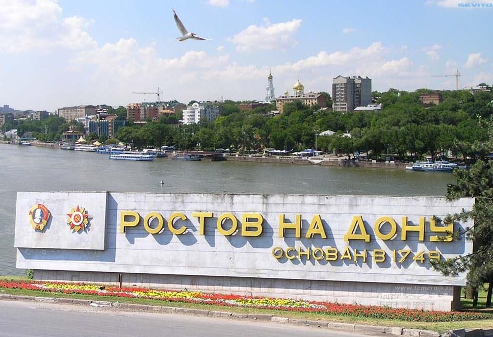 Ростов-–-на-–-Дону-1