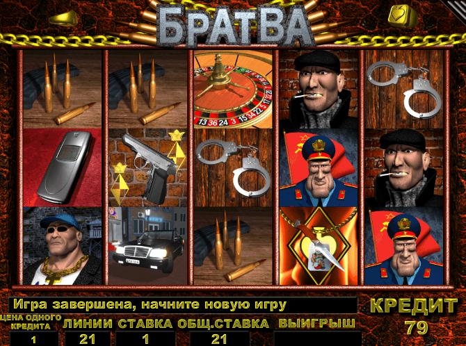 Криминальные игровые автоматы бесплатно игровые автоматы купить б у цена