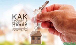 Как проверить вторичную квартиру перед покупкой?