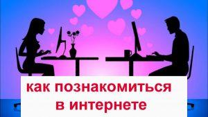 Правила этикета в онлайн знакомствах