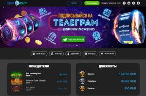 Обзор онлайн казино SpinWin