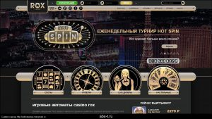 Рокс казино онлайн — лучшее место отдыха
