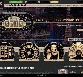 Роксказино - лучшее онлайн казино