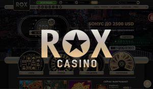 Можно ли играть на Рокс Казино бесплатно?